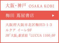 OSAKA/KOBE