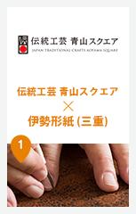 伝統工芸 青山スクエア × 伊勢形紙 (三重)