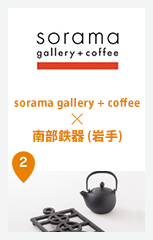 sorama gallery + coffee × 南部鉄器(岩手)