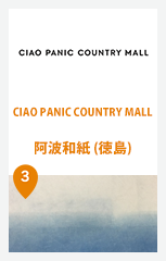 CIAO PANIC COUNTRY MALL × 阿波和紙 (徳島)
