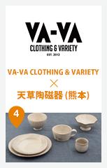 VA-VA CLOTHING & VARIETY × 天草陶磁器 (熊本)