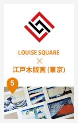 LOUISE SQUARE × 江戸木版画 (東京)