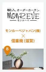 モンルーベジャパン株式会社 × 信楽焼 (滋賀)