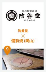 陶香堂 × 備前焼 (岡山)