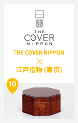 THE COVER NIPPON × 江戸指物 (東京)