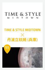 TIME & STYLE MIDTOWN × 丹波立杭焼 (兵庫)