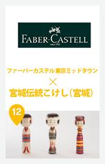 ファーバーカステル 東京ミッドタウン × 宮城伝統こけし (宮城)