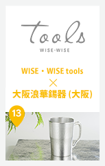 WISE・WISE tools × 大阪浪華錫器 (大阪)