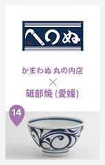 かまわぬ  丸の内店 × 砥部焼 (愛媛)