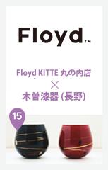 Floyd KITTE 丸の内店 × 木曽漆器 (長野)