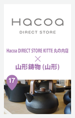 Hacoa DIRECT STORE KITTE丸の内店 × 山形鋳物 (山形)