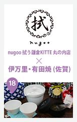 nugoo 拭う KITTE丸の内店 × 伊万里・有田焼 (佐賀)