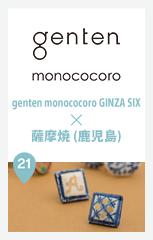 genten monococoro GINZA SIX × 薩摩焼 (鹿児島)