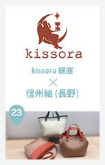 kissora 銀座店 × 信州紬 (長野)