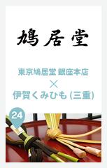 東京鳩居堂 銀座本店 × 伊賀くみひも (三重)