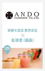 安藤七宝店 東京支店 × 会津塗 (福島)