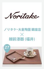 ノリタケ・大倉陶園 銀座店 × 越前漆器(福井)