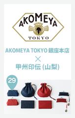 AKOMEYA TOKYO 銀座本店 × 甲州印伝 (山梨)