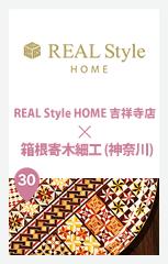 REAL Style HOME 吉祥寺 × 箱根寄席木細工 (神奈川)