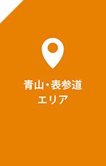 青山・表参道エリア