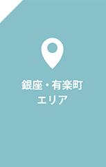 銀座・有楽町エリア
