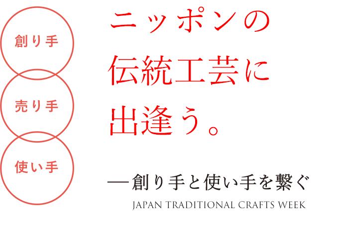 ニッポンの伝統工芸に出逢う。